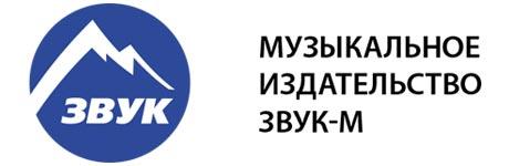 Музыкальное издательство «ЗУВК-М»