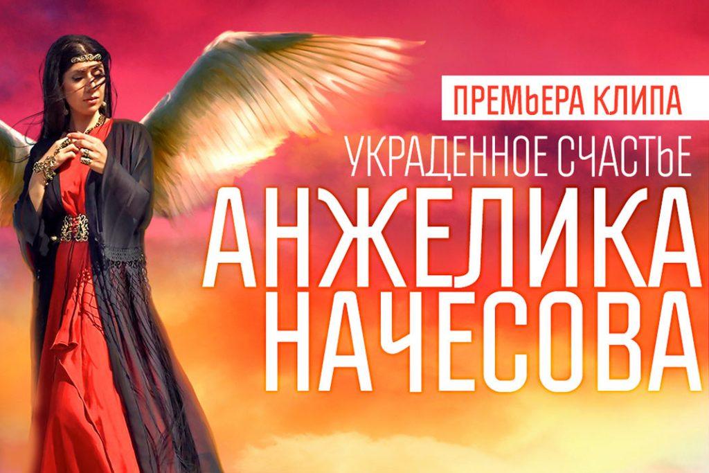 Премьера клипа Анжелики Начесовой «Украденное счастье»!
